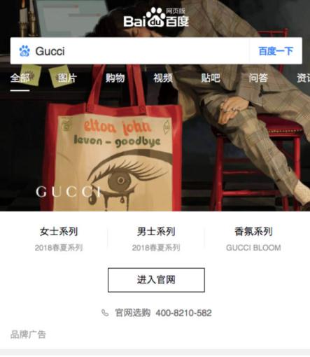 Baidu Werbung