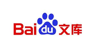 Baidu Wenku Logo